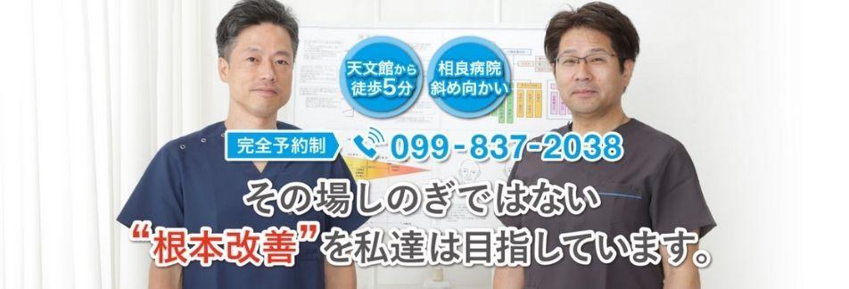 統合ヘルス整体院・かるぱ